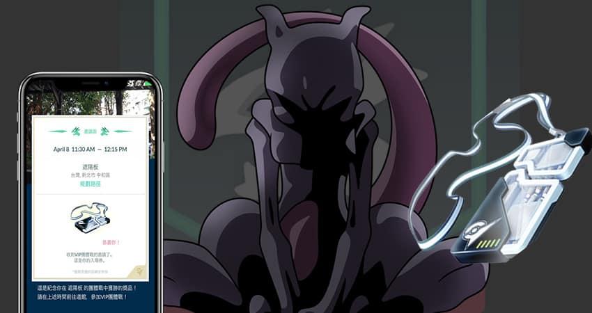 Pokemon-Mewtwo-Raid