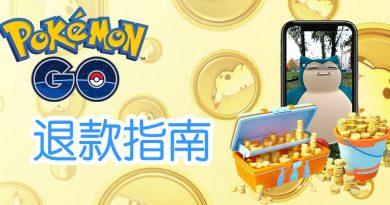 Pokemon GO 退款