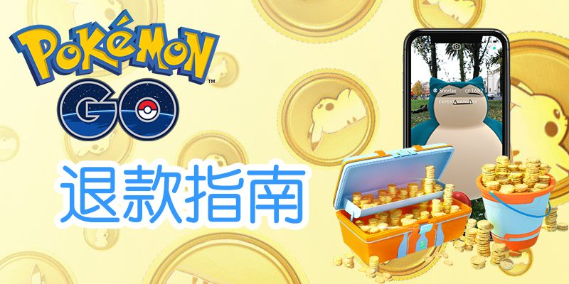 Pokemon GO 退款
