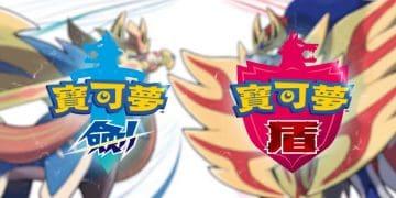 精靈寶可夢 劍/盾