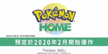 Pokémon HOME 寶可夢之家