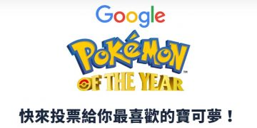Google 搜尋推出「Pokémon of the year」投票活動拷貝