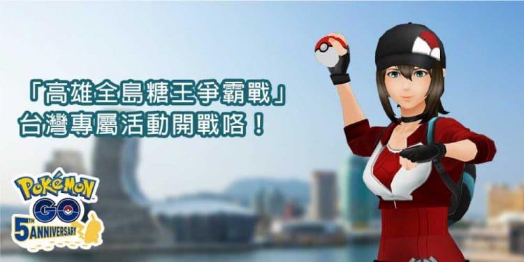 台灣專屬活動「高雄全島糖王爭霸戰」:為你的城市奪冠